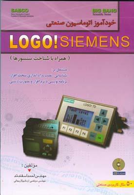 خودآموز اتوماسيون صنعتي logo!siemens (اسفند مد) قديس