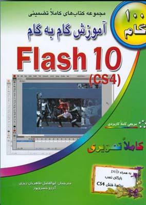 100گام آموزش flash 10 cs4(طاهريان ريزي) طاهريان