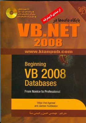 پايگاه داده ها در vb net 2008 (رحيمي سنا) كيان رايانه