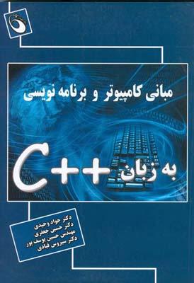مباني كامپيوتر و برنامه نويسي ++c (وحيدي) نشر حفيظ