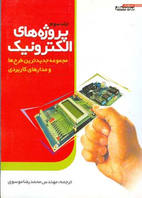 پروژههاي الكترونيك جلد 3 (موسوي) پرتونگار