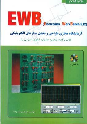 EWB آزمايشگاه مجازي طراحي و تحليل مدارهاي الكترونيكي (يوسف زاده) نص