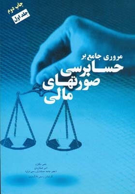 مروري جامع بر حسابرسي صورتهاي مالي جلد 1 (مكارم) مهربان نشر