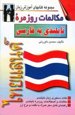 مكالمات روزمره تايلندي به فارسي (داورزني) اشراقي