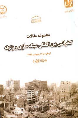 مجموعه مقالات كنفرانس بين المللي سبك سازي و زلزله جلد 1