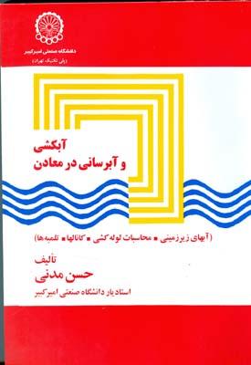 آبكشي و آبرساني در معادن (مدني) اميركبير