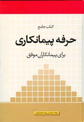 كتاب جامع حرفه پيمانكاري (شاهبيگيان) پارسه نو