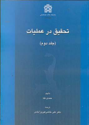 تحقيق در عمليات جلد 2 حمدي طه (فيروزآبادي) علامه طباطبايي