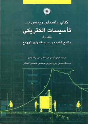 راهنماي زيمنس در تاسيسات الكتريكي  جلد 1 اشتورم (كتيرايي) مركز نشر