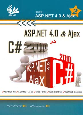 ASP . NET 4.0 & Ajax در 2010 #c (مولاناپور) آتي نگر
