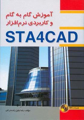آموزش گام به گام و كاربردي نرم افزار sta4cad (جليل زاده) فدك