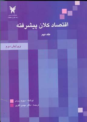 اقتصاد كلان پيشرفته جلد 2 رومر (تقوي) علوم و تحقيقات