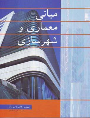 مباني معماري و شهرسازي (قاسم زاده) نوپردازان