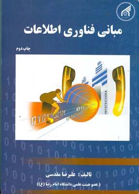 مباني فناوري اطلاعات (مقدسي) امام رضا