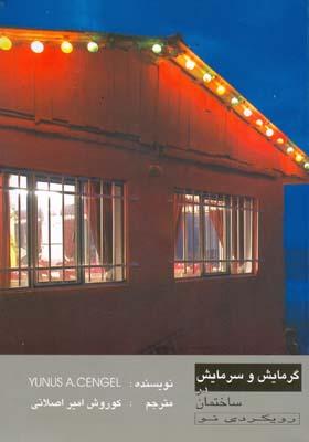 گرمايش و سرمايش در ساختمان رويكردي نو سنجل (اصلاني) انرژي