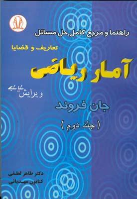 راهنما و مرجع كامل حل آمار رياضي جلد 2 فروند (لطفي) دانشجو