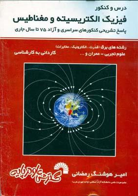 درس كنكور فيزيك الكتريسيته و مغناطيس (رمضاني) گسترش علوم پايه