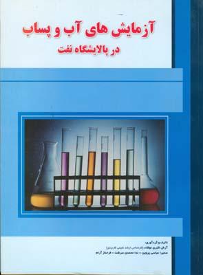 آزمايش هاي آب و پساب (اكبري نوشاد) علميران