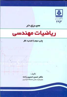 سيري در رياضيات مهندسي (حسين زاده) دانشگاه مازندران