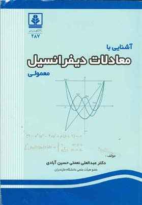 آشنايي با معادلات ديفرانسيل معمولي (نعمتي حسين آبادي) دانشگاه مازندران