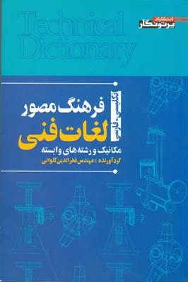 فرهنگ مصور لغات فني انگليسي-فارسي مكانيك (گلواني) پرتونگار