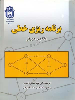 برنامه ريزي خطي مورتي (محمودآبادي) دانشگاه بوعلي