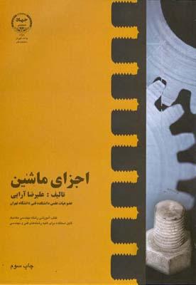 اجزاي ماشين (آرايي) جهاد دانشگاه تهران
