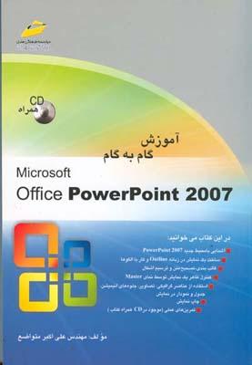 آموزش گام به گام Power Point 2007 (متواضع) ديباگران