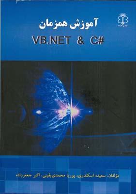 آموزش همزمان VB.NET & C# (اسكندري) هيمه
