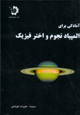 آمادگي براي المپياد نجوم (عليزاده) سالوك