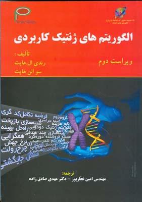 الگوريتم هاي ژنتيك كاربردي هاپت (نجارپور) پارس پيدورا ويراست دوم