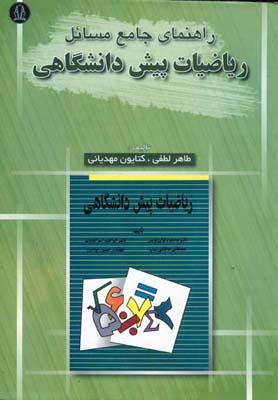 راهنماي جامع مسائل رياضيات پيش دانشگاهي (لطفي-مهدياني) دانشجو