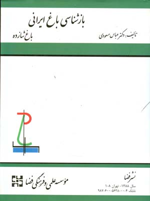 بازشناسي باغ ايراني باغ شازده (عباس مسعودي) فضا