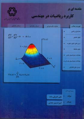 مقدمه اي بر كاربرد رياضيان در مهندسي (اشرفي زاده) خواجه نصير
