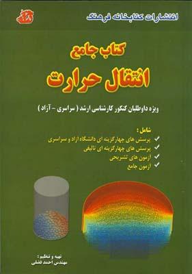 كتاب جامع انتقال حرارت ارشد آزاد و سراسري (فضلي) كتاخانه فرهنگ