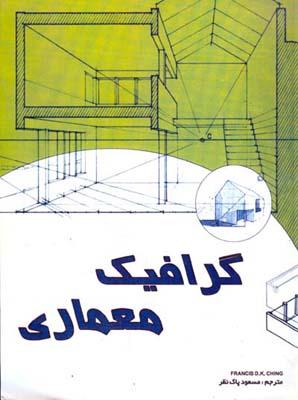 گرافيك معماري چينگ (پاك نظر) آذرخش