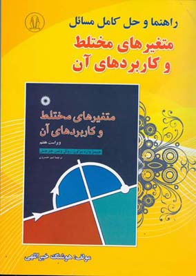 راهنما و حل مسائل متغيرهاي مختلط و كاربردهاي آن چرچيل (خيراللهي) دانشجو