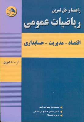 راهنما وحل رياضيات عمومي اقتصاد مديريت حسابداري (اردستاني) آيلار