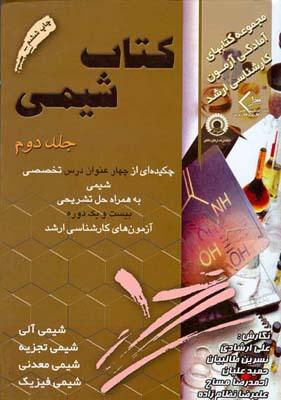كتاب شيمي جلد 2 (ارشادي) اركان دانش
