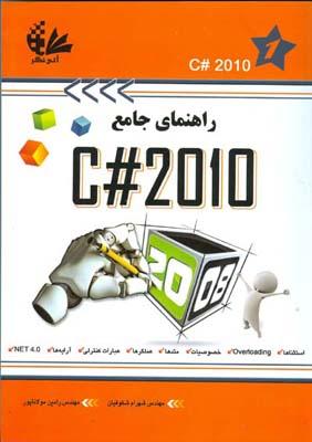راهنماي جامع C# 2010 (شكوفيان) آتي نگر