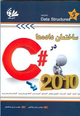ساختمان داده ها در 2010#C  (مولاناپور) آتي نگر