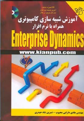آموزش شبيه سازي كامپيوتري Enterprise Dynamics (حيدري) كيان رايانه