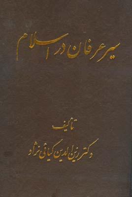 سير عرفان در اسلام (كيائي نژاد) اشراقي