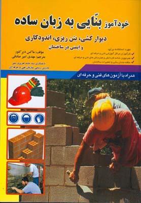 خودآموز بنايي به زبان ساده ماكس (صادقي) زبان تصوير