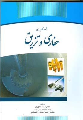مجموعه كاربردي حفاري وتزريق(غفوري) جهاد دانشگاهي