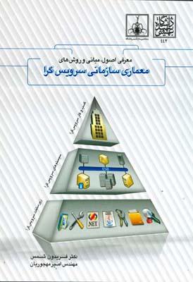 معرفي اصول مباني و روش هاي معماري سازماني سرويس گرا (شمس) شهيد بهشتي