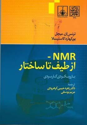 NMR-از طيف تا ساختار ميچل (كرهرودي) شهيد بهشتي