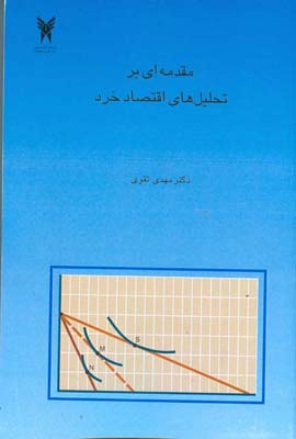 مقدمه اي بر تحليل اقتصاد خرد (مهدي تقوي) آثار نفيس