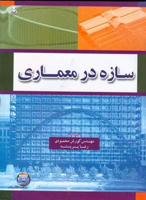 سازه در معماري (محمودي) اميد انقلاب