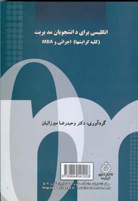 انگليسي براي دانشجويان مديريت اجرائي و MBA (ميرزائيان) علم و صنعت